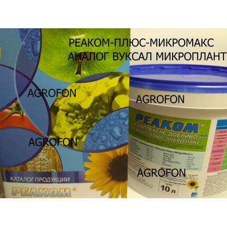 Удобрение РЕАКОМ-ПЛЮС- МикроМакс