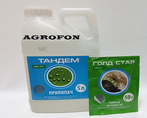 гербицид на подсолнечник Голдстар,гербицид на пшеницу Голдстар