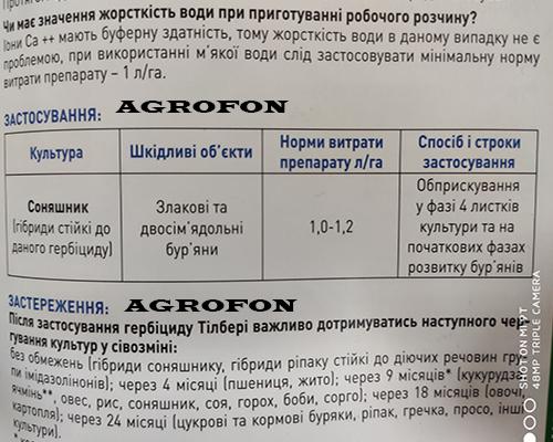 гербицид подсолнечника Тилбери,аналог Евролайтинг