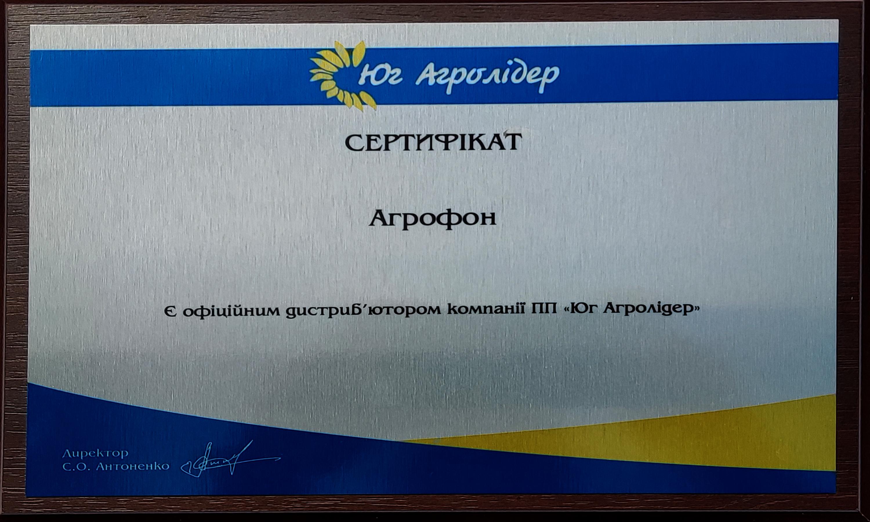 сертификат на семена подсолнечник НСХ 6045, официальный представитель Юг Агролидер