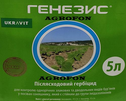 Гербіцид для зернових культур, купити пестицид для соняшника, застосування гербіциду під кукурудзу, гербіцид озимих культур інструкція