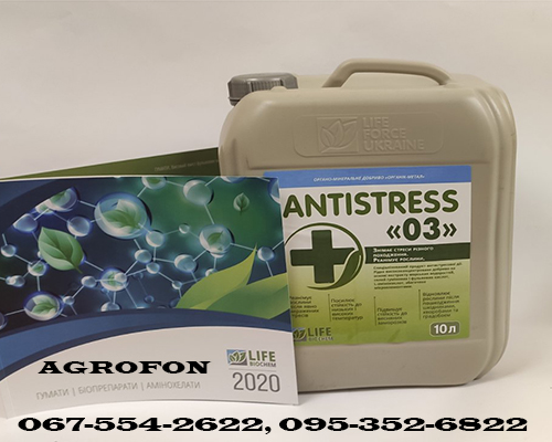 Удобрение Антистресс 03, удобрения для зерновых культур, стимулятор роста зерновых культур, микроудобрения для зерновых культур