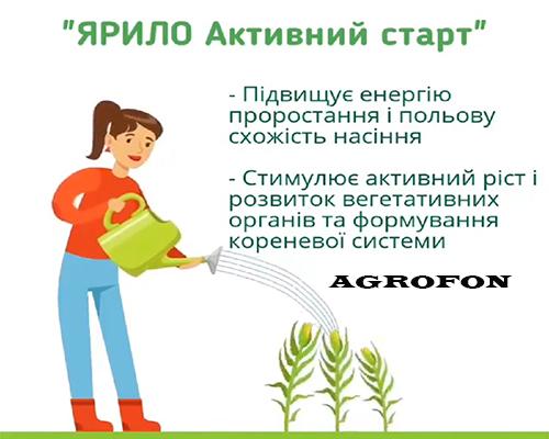 Удобрение Активный Старт, удобрения для зерновых культур, стимулятор роста зерновых культур, микроудобрения для зерновых культур