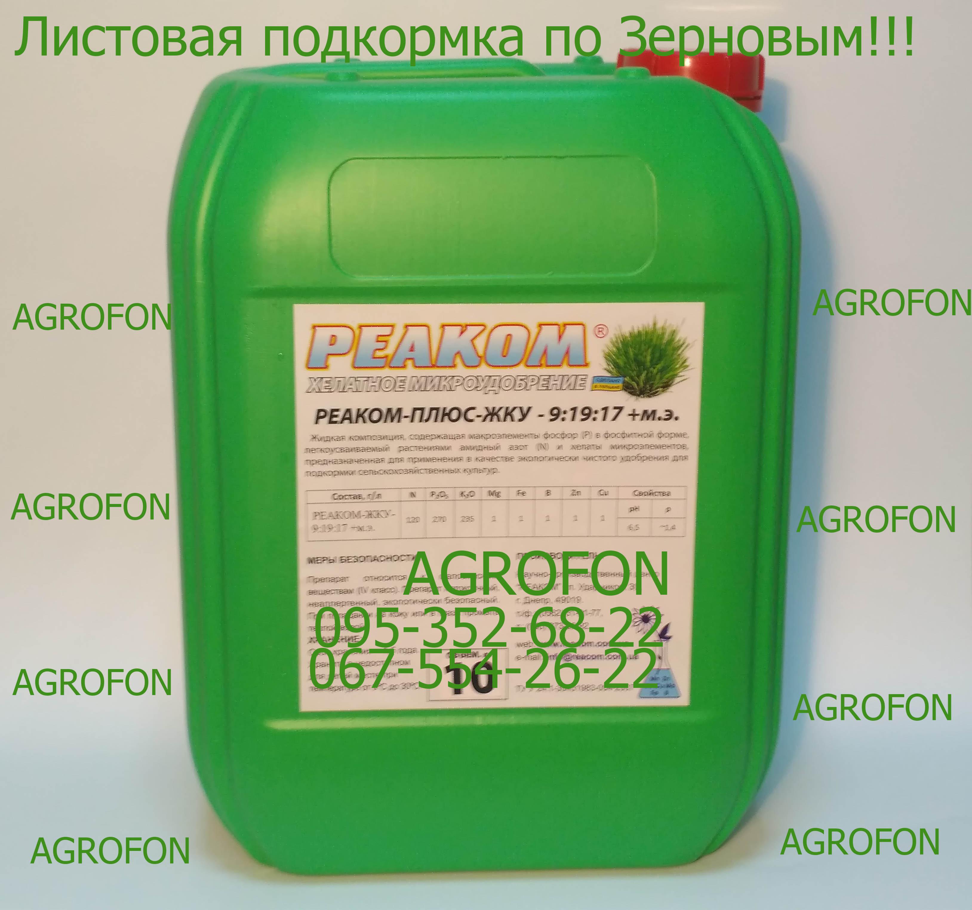 удобрение зерновых культур,удобрения для пшеницы цена,микроэлементы для пшеницы,жидкие удобрения для озимой пшеницы